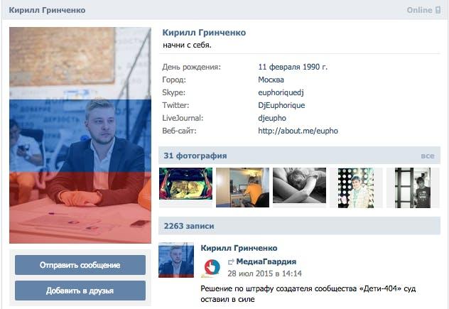 Kirill Grinchenko, Media Guard leader