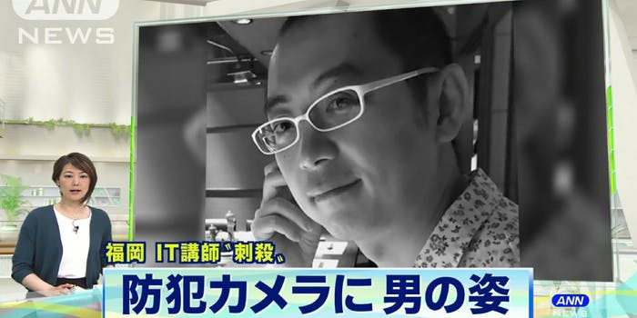 Kenichiro Okamoto, a Japanese blogger who was killed after giving a lecture about online harassment.