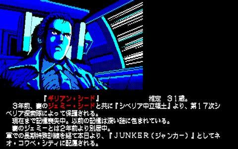 Snatcher Hideo Kojima Visual Novel