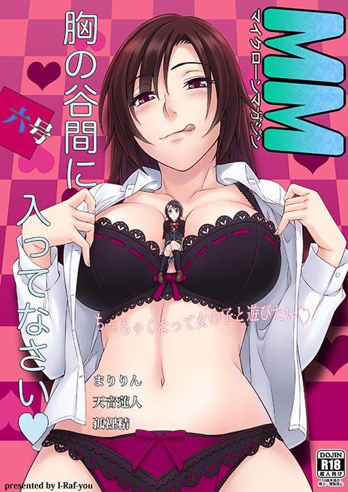 Giantess Hentai Microne Magazine