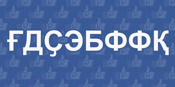 """Facebook logo in Cyrillic letters with Ruble symbols over """"like"""" icons"""