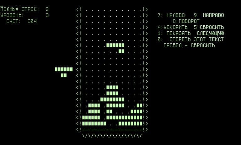 The first version of Tetris