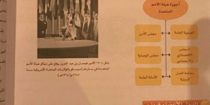 Saudi Arabia textbook Yoda