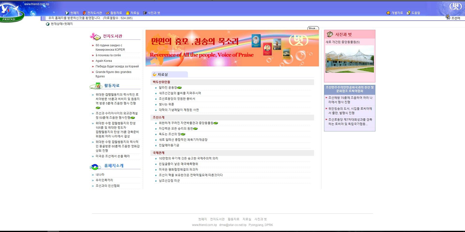 Friend, a North Korean social network.