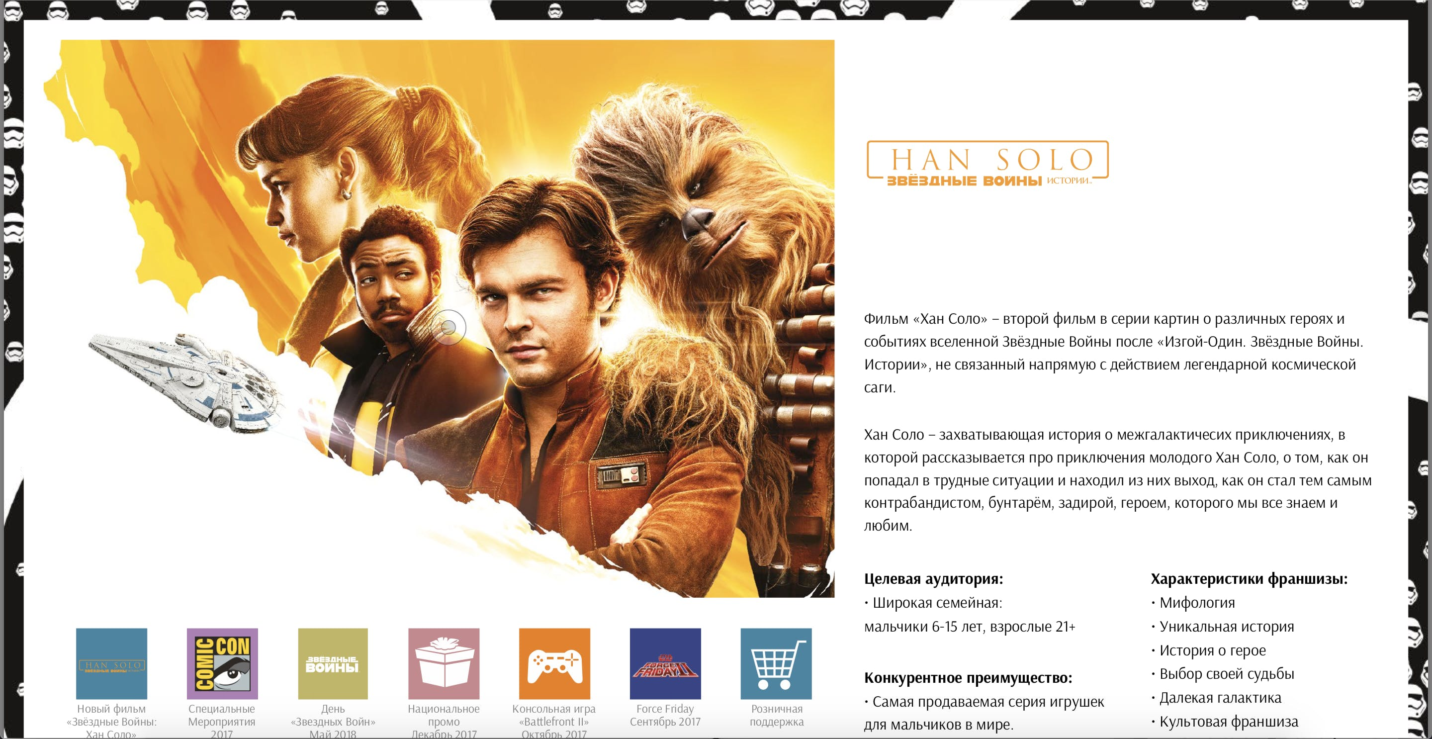 han solo synopsis russian